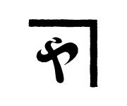 ninomiya_logo01_s