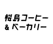 sakurajimaC&B_s